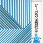 ヨガ!(本と人生 その3)